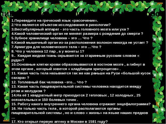 Блиц –турнир « Занимательные вопросы » 1.Переведите на греческий язык «рассеч...