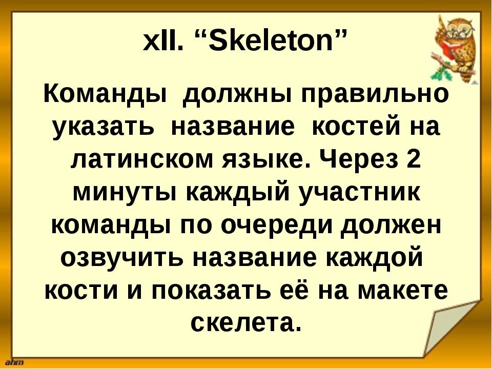 """xII. """"Skeleton"""" Команды должны правильно указать название костей на латинском..."""
