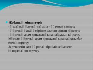 Жобаның міндеттері: - Қазақтың ұлттық тағамы – құртпен танысу; - Құрттың қаза