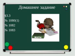 Домашнее задание §3.3 № 1080(1) № 1082 № 1083