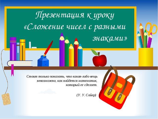 Презентация к уроку «Сложение чисел с разными знаками» Стоит только показать,...