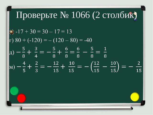 Проверьте № 1066 (2 столбик)