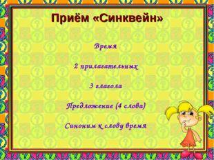 Приём «Синквейн» Время 2 прилагательных 3 глагола Предложение (4 слова) Синон