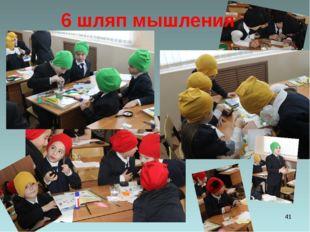 6 шляп мышления *