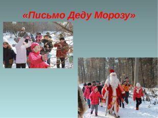 «Письмо Деду Морозу» *