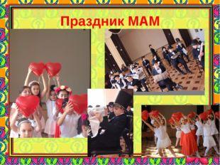 Праздник МАМ
