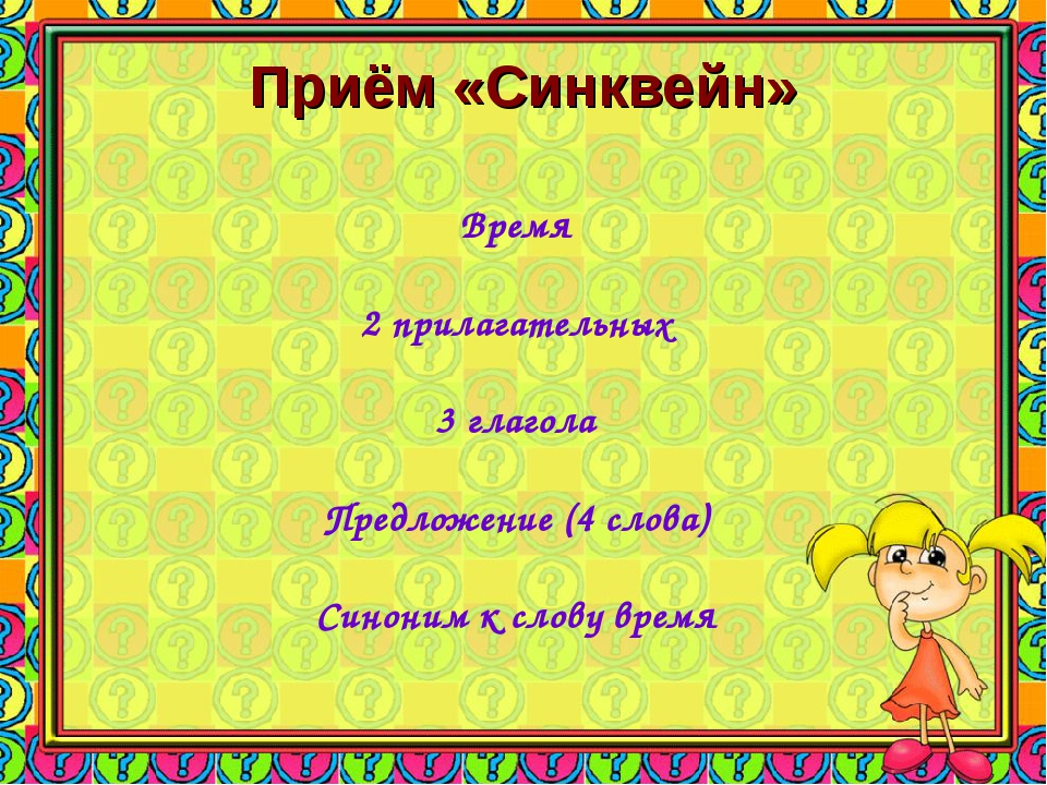 Приём «Синквейн» Время 2 прилагательных 3 глагола Предложение (4 слова) Синон...
