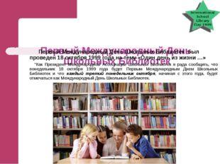 Первый Международный День Школьных Библиотек Первый Международный День Школь