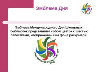 Эмблема Дня Эмблема Международного Дня Школьных Библиотек представляет собой