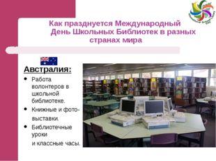 Как празднуется Международный День Школьных Библиотек в разных странах мира А