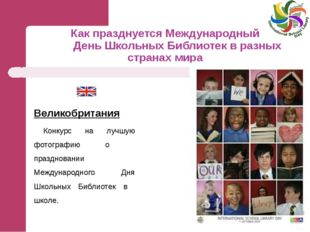 Как празднуется Международный День Школьных Библиотек в разных странах мира В