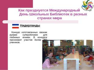 Как празднуется Международный День Школьных Библиотек в разных странах мира Н