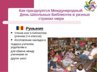 Как празднуется Международный День Школьных Библиотек в разных странах мира Р