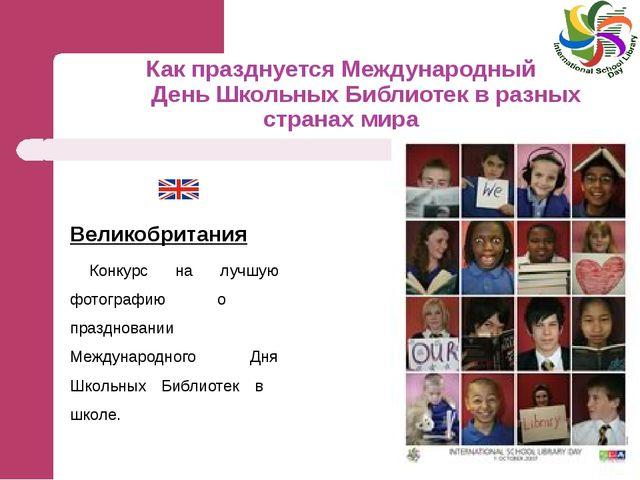 Как празднуется Международный День Школьных Библиотек в разных странах мира В...