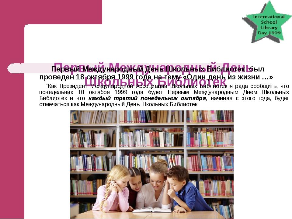 Первый Международный День Школьных Библиотек Первый Международный День Школь...