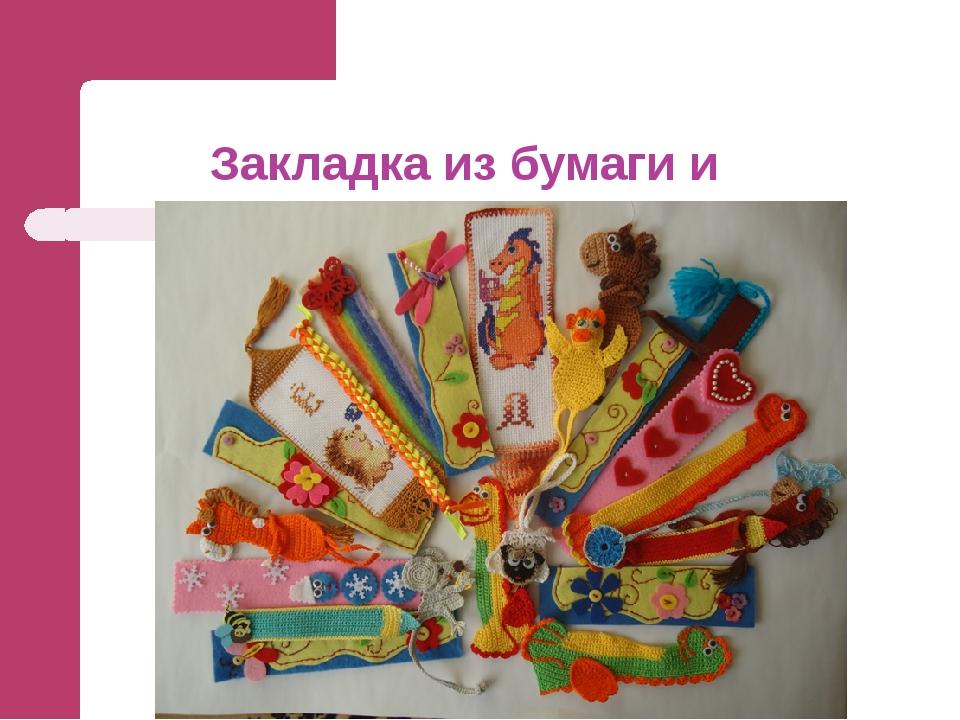 Закладка из бумаги и картона, ткани и ниток