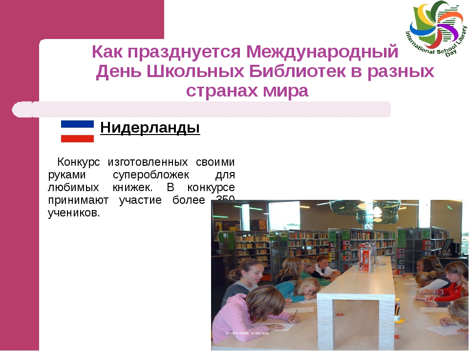 Как празднуется Международный День Школьных Библиотек в разных странах мира Н...