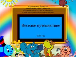 Муниципальное бюджетное общеобразовательное учреждение «Основная школа №23 д