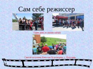 Сам себе режиссер Святой источник Николая Чудотворца, с. Потудань Один день и