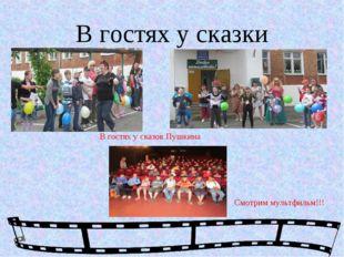 В гостях у сказки Смотрим мультфильм!!! В гостях у сказок Пушкина