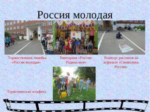 Россия молодая Торжественная линейка «Россия молодая» Конкурс рисунков на асф