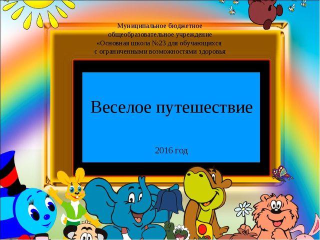 Муниципальное бюджетное общеобразовательное учреждение «Основная школа №23 д...