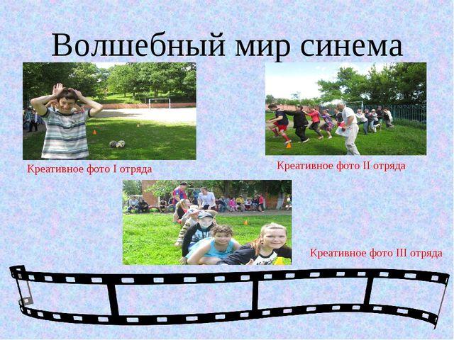 Волшебный мир синема Креативное фото I отряда Креативное фото II отряда Креат...