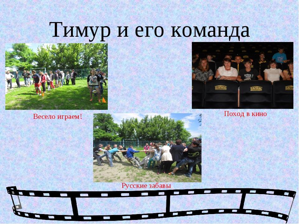 Тимур и его команда Русские забавы Поход в кино Весело играем!