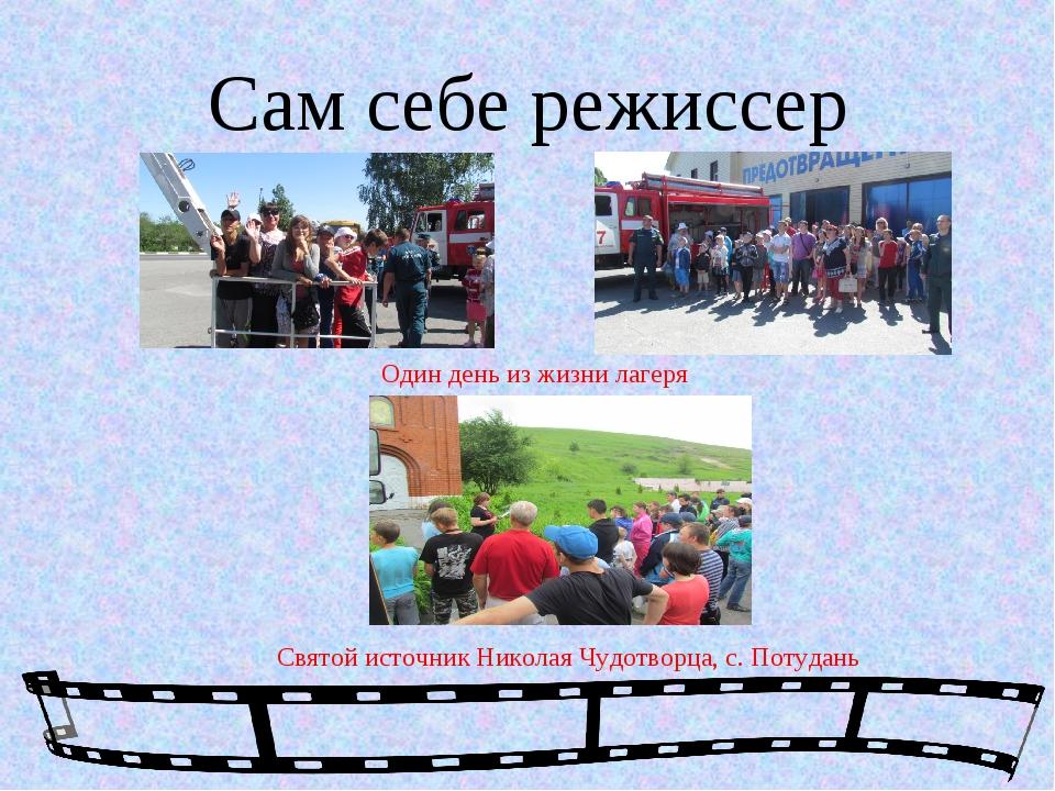 Сам себе режиссер Святой источник Николая Чудотворца, с. Потудань Один день и...