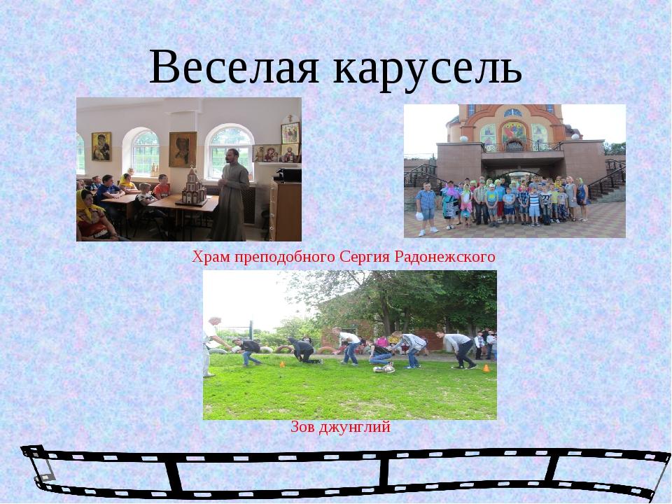 Веселая карусель Храм преподобного Сергия Радонежского Зов джунглий
