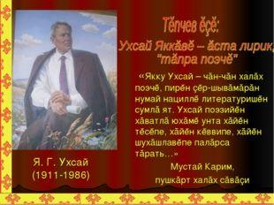 «Якку Ухсай – чăн-чăн халăх поэчĕ, пирĕн çĕр-шывăмăрăн нумай нациллĕ литерат