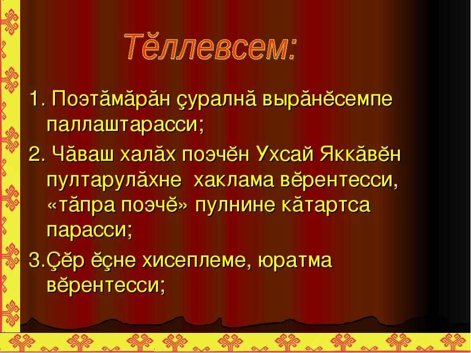 1. Поэтăмăрăн çуралнă вырăнĕсемпе паллаштарасси; 2. Чăваш халăх поэчĕн Ухсай...