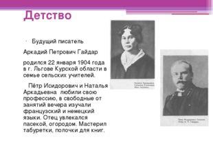 Детство Будущий писатель Аркадий Петрович Гайдар родился 22 января 1904 года