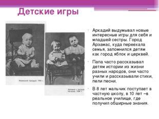 Детские игры Аркадий выдумывал новые интересные игры для себя и младшей сестр