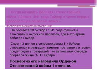 Когда началась Великая Отечественная война, 22июня 1941 года Гайдар в числ