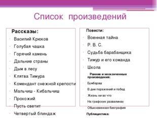 Список произведений Рассказы: Василий Крюков Голубая чашка Горячий камень Д