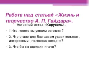 Работа над статьей «Жизнь и творчество А. П. Гайдара». Активный метод «Карусе