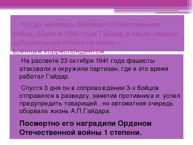 Когда началась Великая Отечественная война, 22июня 1941 года Гайдар в числ...