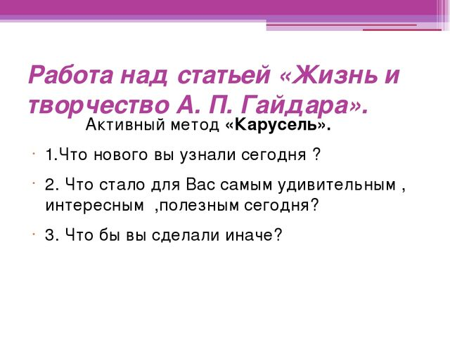 Работа над статьей «Жизнь и творчество А. П. Гайдара». Активный метод «Карусе...
