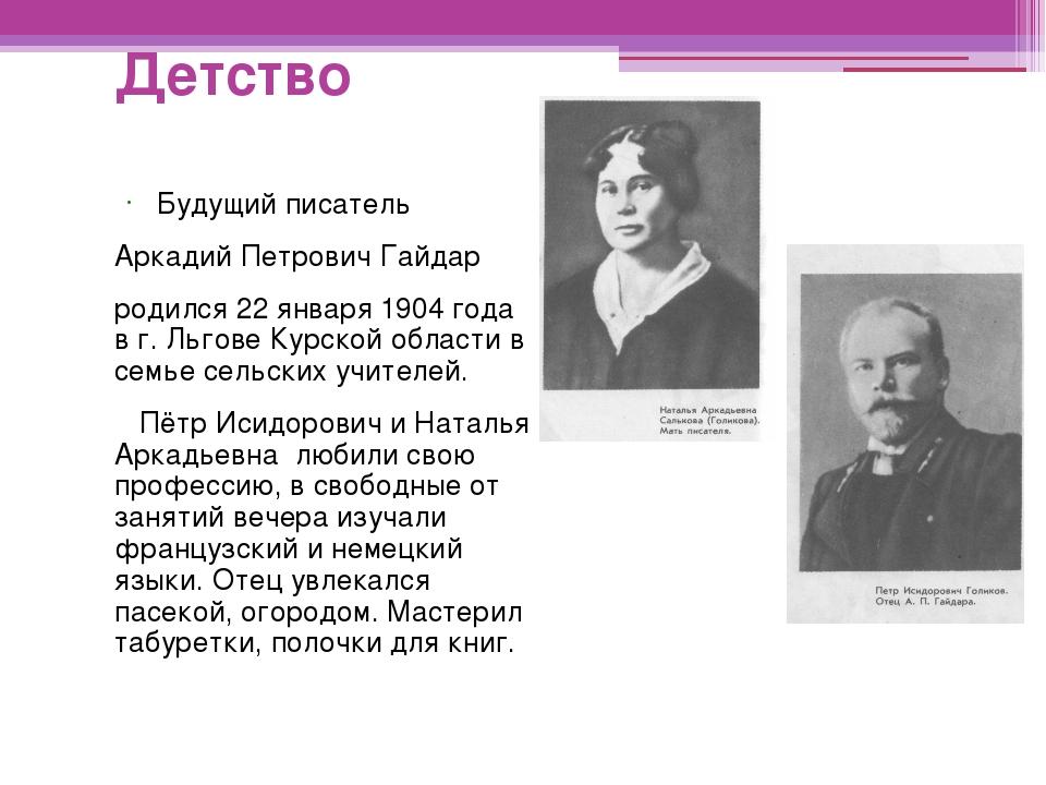 Детство Будущий писатель Аркадий Петрович Гайдар родился 22 января 1904 года...