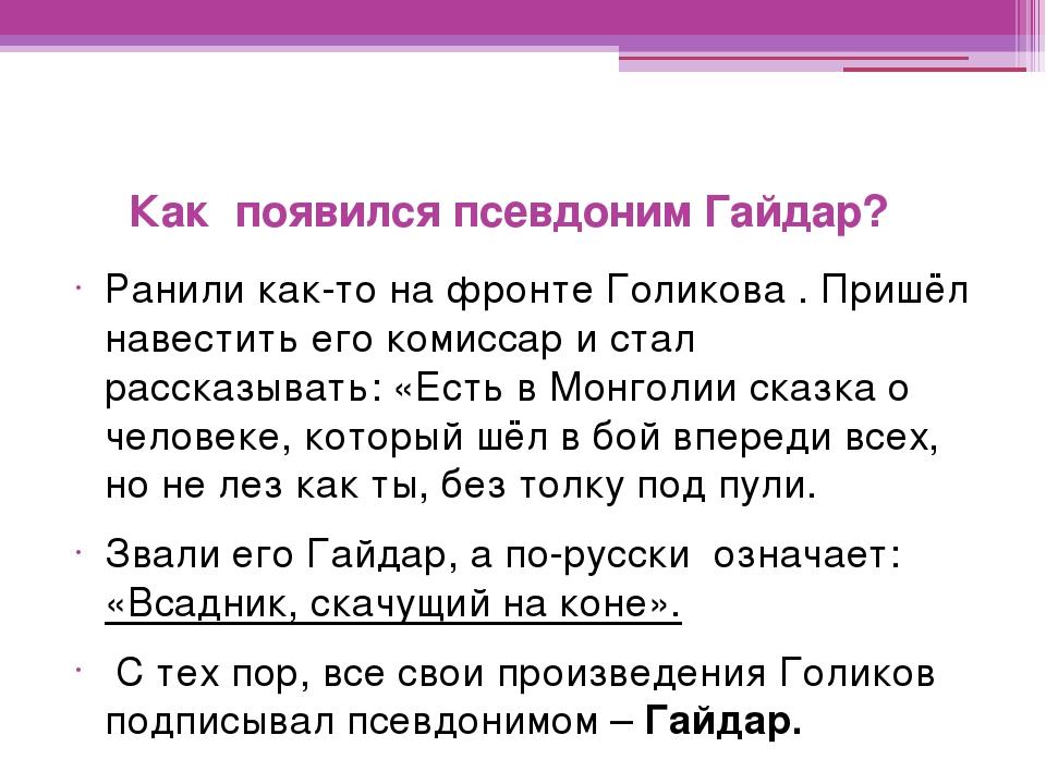 Как появился псевдоним Гайдар? Ранили как-то на фронте Голикова . Пришёл на...
