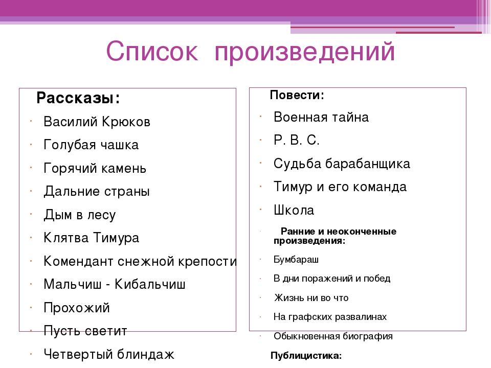 Список произведений Рассказы: Василий Крюков Голубая чашка Горячий камень Д...