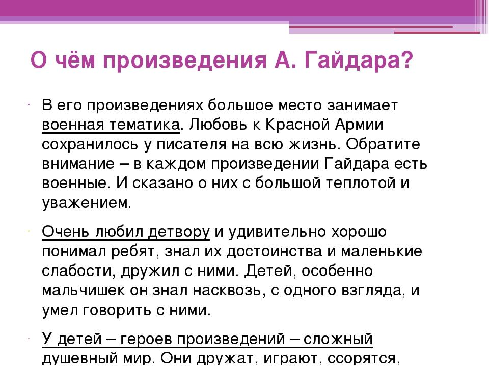 О чём произведения А. Гайдара? В его произведениях большое место занимает вое...