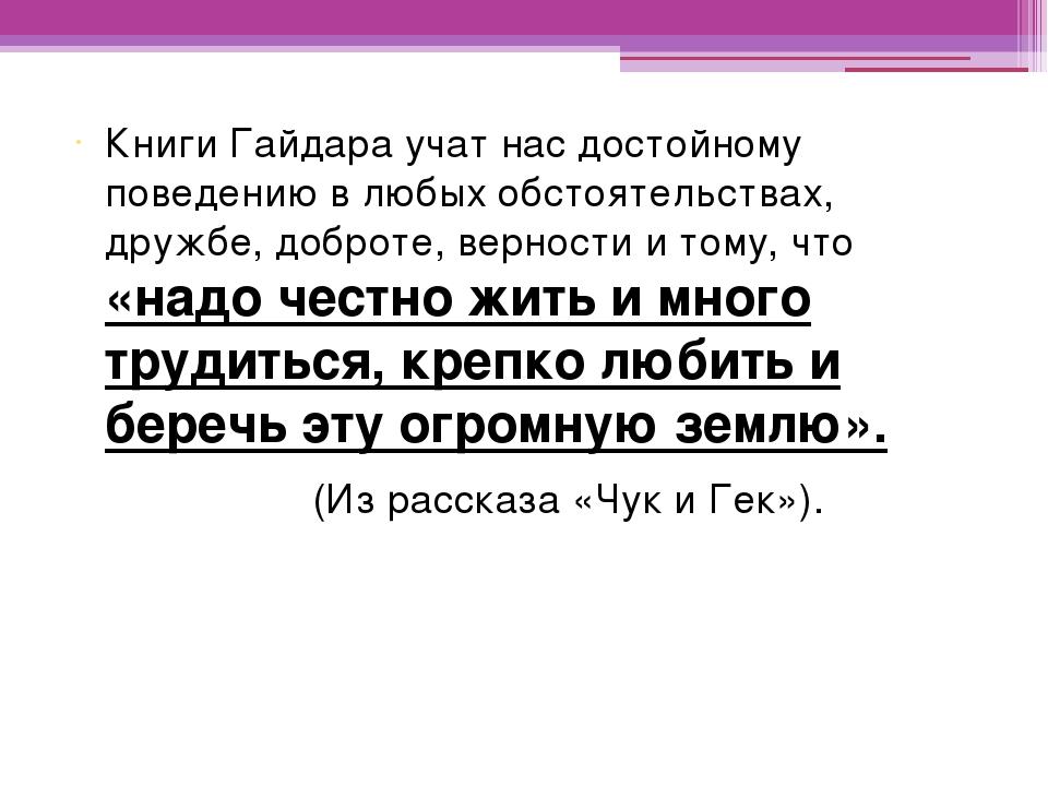 Книги Гайдара учат нас достойному поведению в любых обстоятельствах, дружбе,...