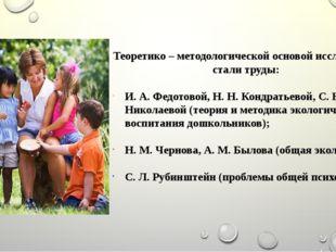Теоретико – методологической основой исследования стали труды: И. А. Федотово