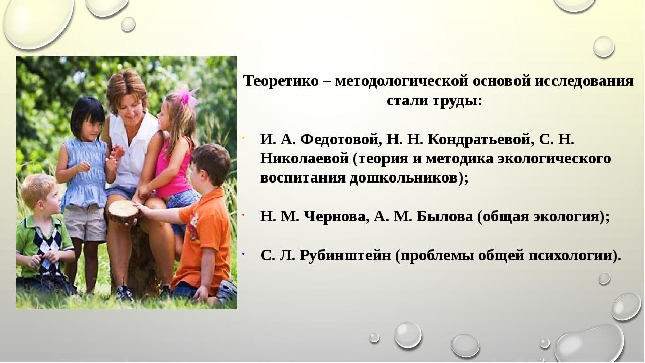 Теоретико – методологической основой исследования стали труды: И. А. Федотово...