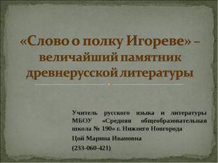 Учитель русского языка и литературы МБОУ «Средняя общеобразовательная школа №