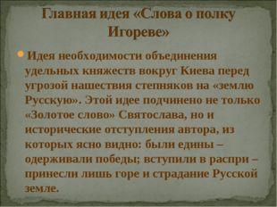 Идея необходимости объединения удельных княжеств вокруг Киева перед угрозой н