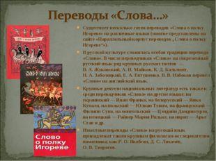 Существует несколько сотен переводов «Слова о полку Игореве» на различные язы