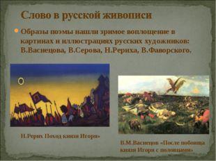 Образы поэмы нашли зримое воплощение в картинах и иллюстрациях русских художн
